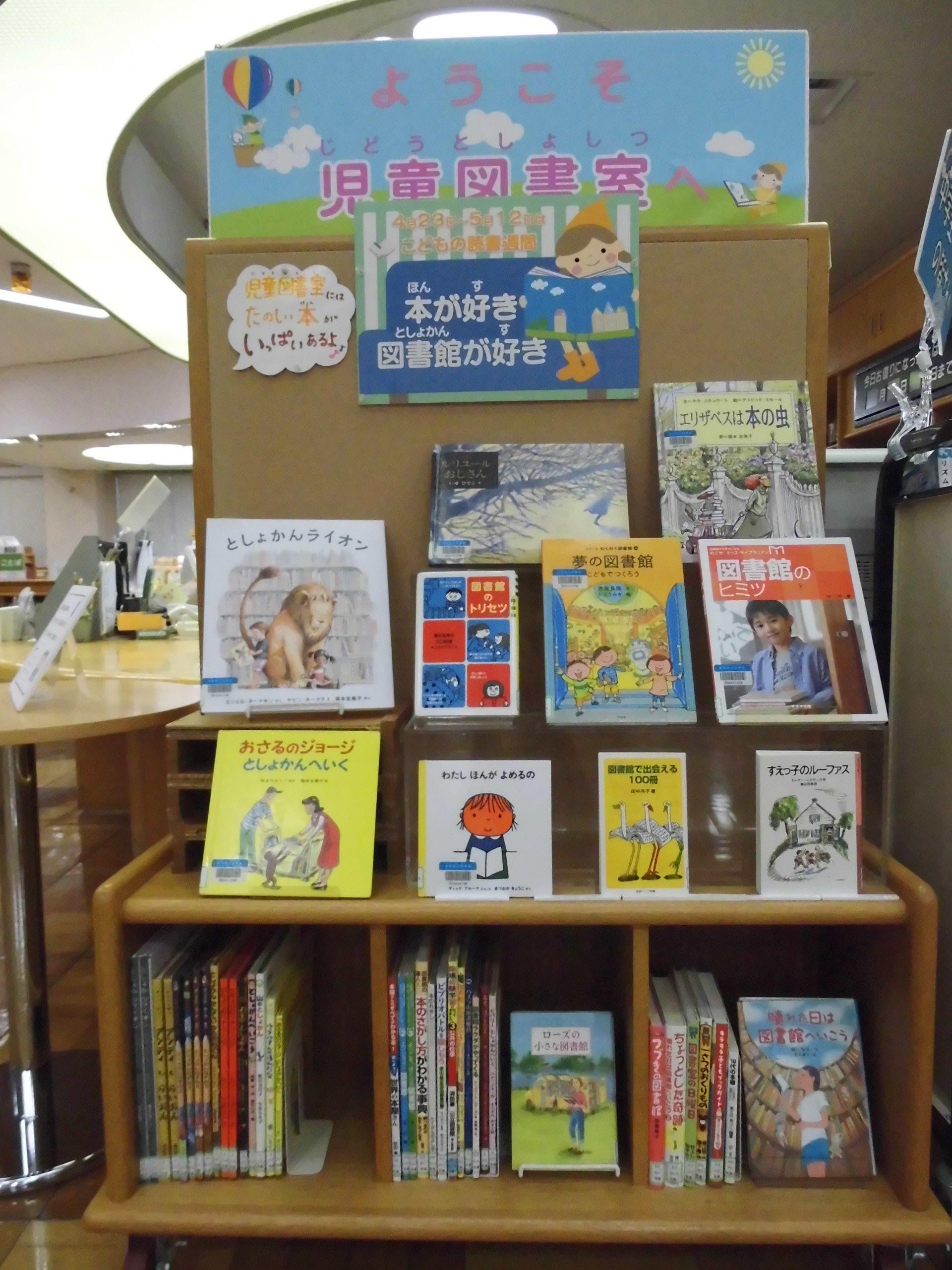 【企画展示・児童】本が好き 図書館が好き ~4月23日から5月12日はこどもの読書週間~(平成30年4月13日から5月9日まで)